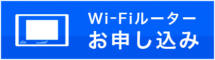 WiFiレンタルお申し込みはこちら